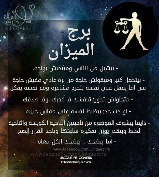 برج الميزان م Arabic Funny Arabic Jokes True Words