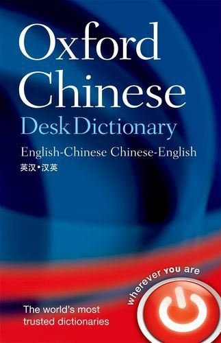 Oxford Chinese Desk Dictionary English Chinese Chinese English