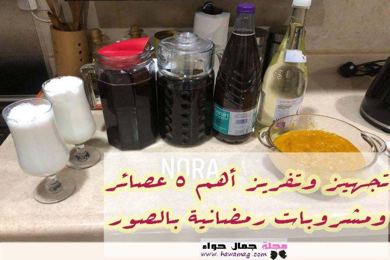 مشروبات رمضان مشروبات رمضانية عصائر رمضان عصائر رمضانية عصاير رمضان مشروبات رمضانية باردة مشروبات رمضان بالصور Soap Bottle Hand Soap Bottle Soap