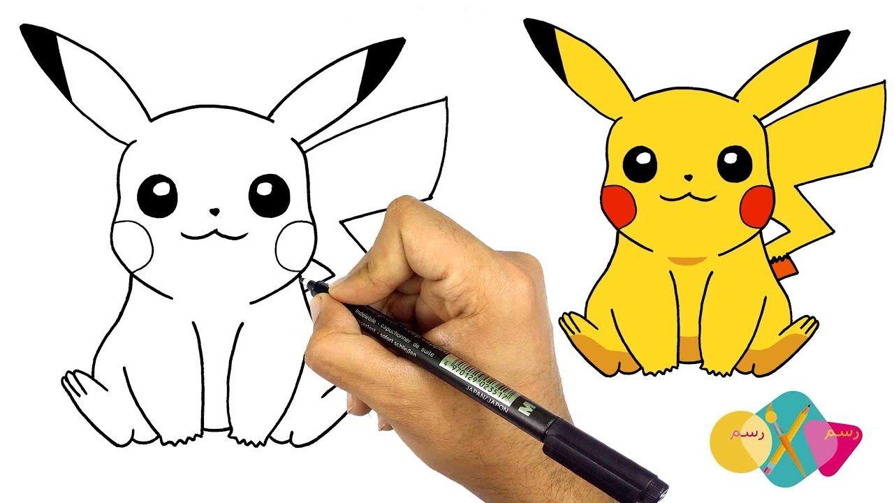 رسم البوكيمون بيكاتشو سهل تعليم الرسم للاطفال كيف ترسم بيكاتشو من ل Art Art Painting Drawings