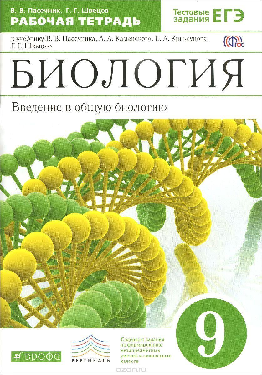 Гдз онлайн биология 10-11 класс каменский криксунов пасечник