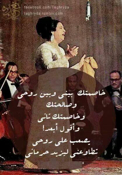 خاصمتك و صالحتك Funny Arabic Quotes Arabic Quotes Best Song Lines