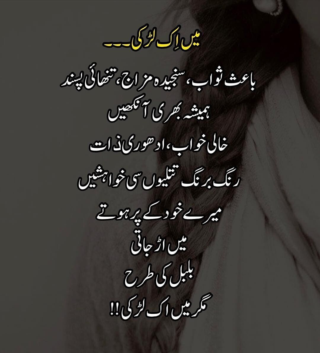 Pin by Noor khalid on poetry Life quotes, Best urdu