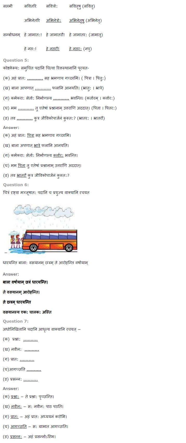 Ncert 7th Class Sanskrit Book
