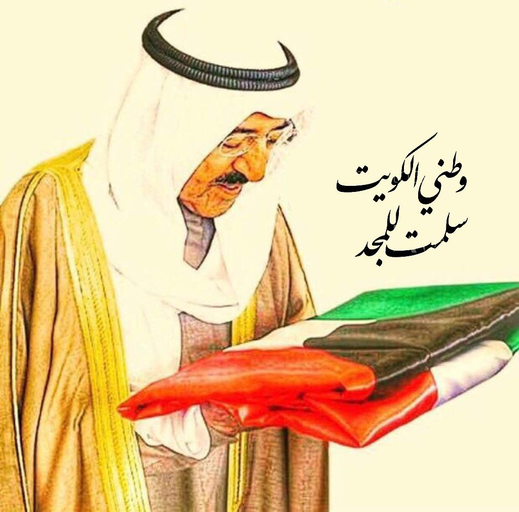 Pin By Waleed Althawadi On Kuwait Kuwait National Day Poster