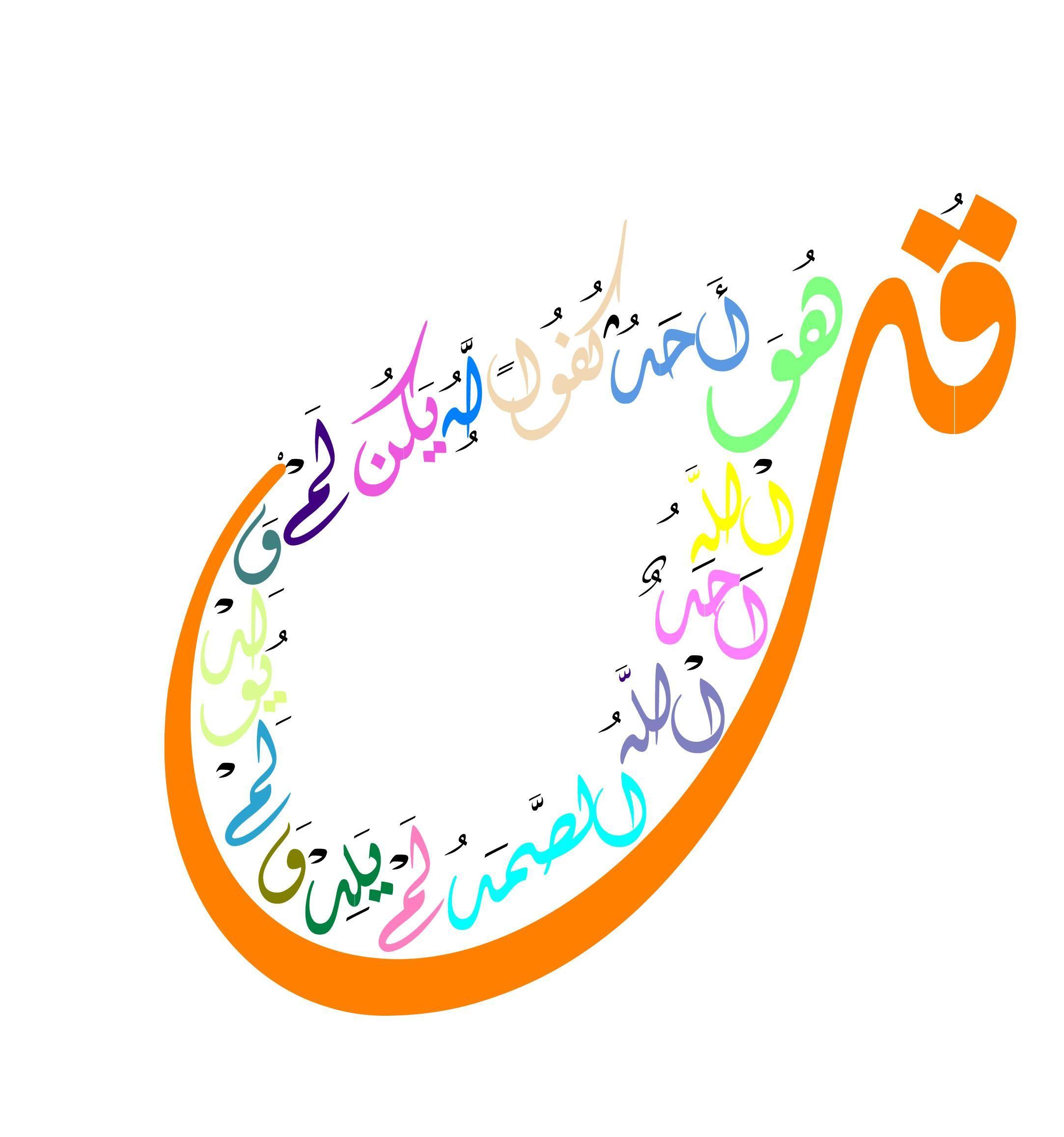 قل هو الله أحد الله الصمد لم يلد ولم يولد ولم يكن له كفوا أحد Islamic Art Calligraphy Islamic Art Islamic Calligraphy