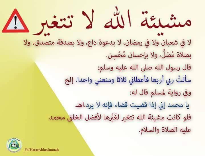 مشيئة الله لا تتغي ر Arabic Calligraphy Calligraphy