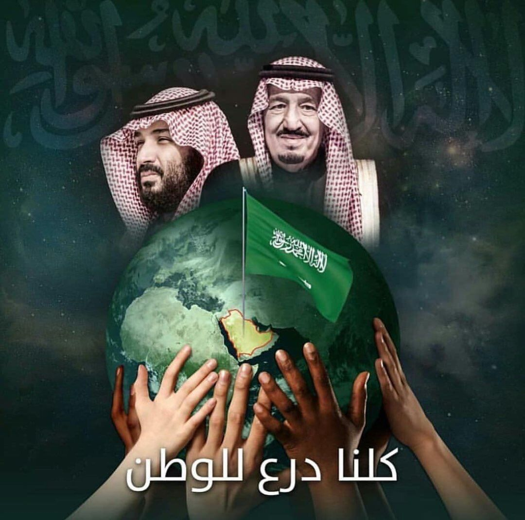 Pin By Sarah On الوطن National Day Saudi Happy National Day Saudi Arabia Flag