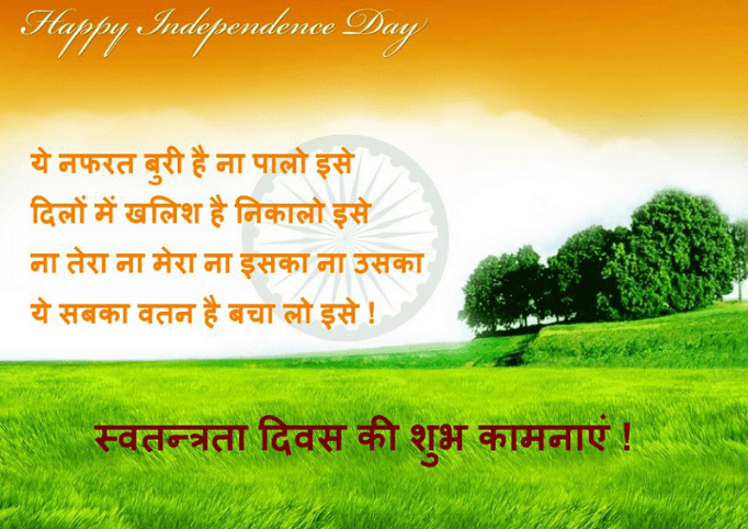 Happy Independence Day Quotes For Friends In Marathi 2018