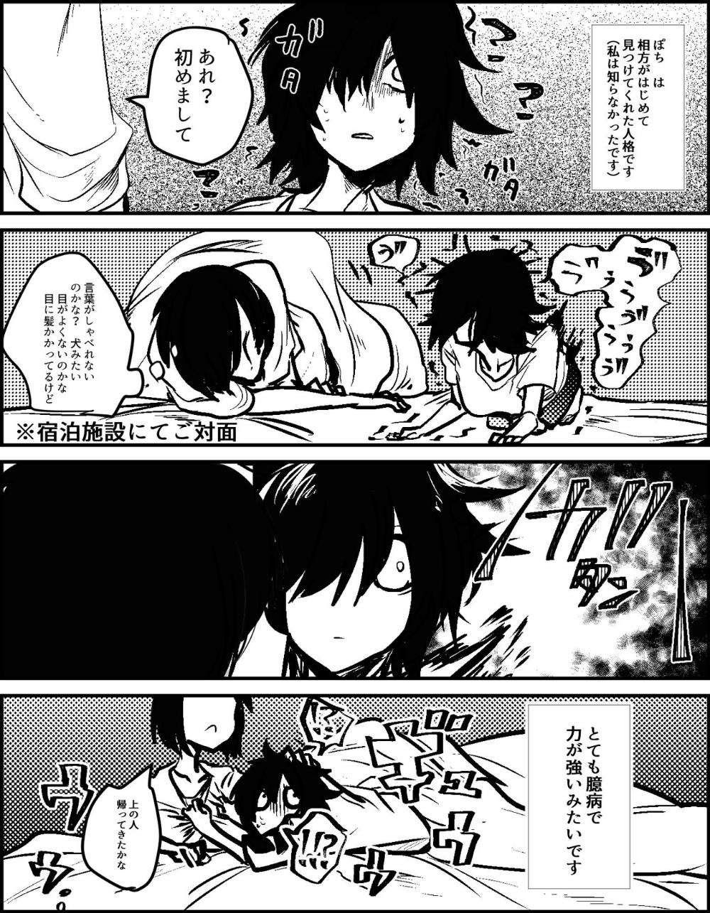 解離性同一性障害 - Google Search   Art, Anime, Study