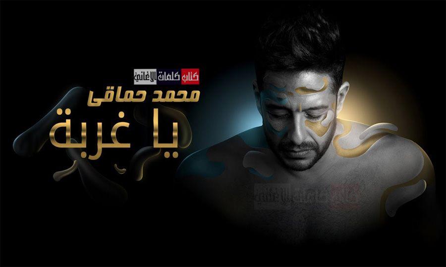كلمات اغنية يا غربة محمد حماقي Movie Posters Movies Poster