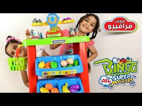 العاب اطفال لعبة التسوق سوبر ماركت وميزان الخضروات وماكينة الكاشير ألعاب Toys Toy Chest Projects To Try
