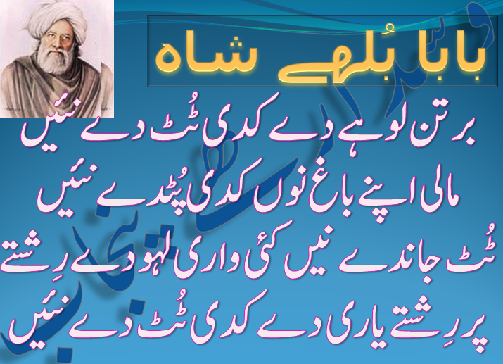 Shayri In English Google Search Quotes T English: Baba Bulleh Shah Poetry - Google Search