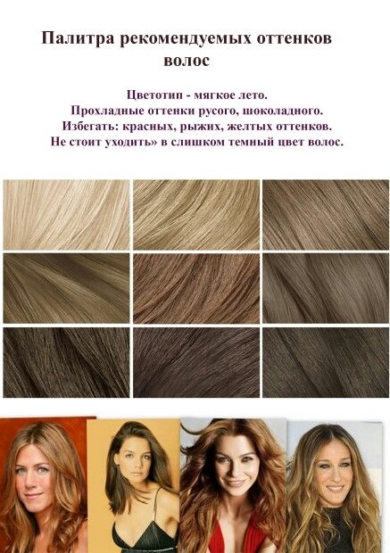 Soft Summer Hair Colors Pricheski Idei Dlya Volos Cvet Volos