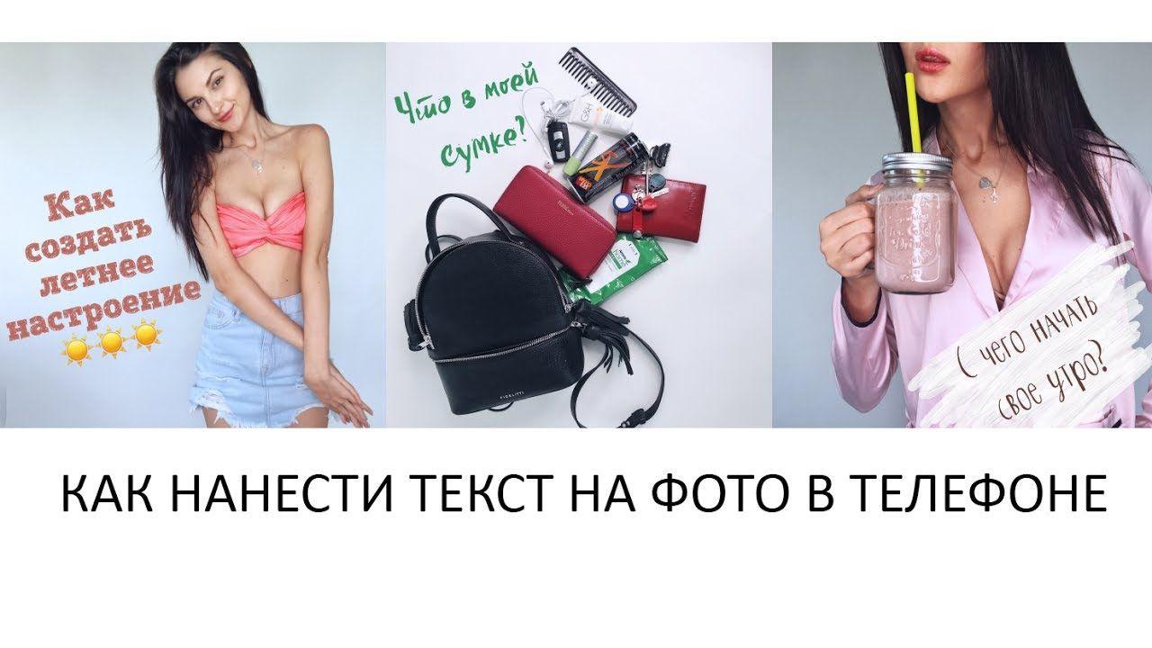 КАК СДЕЛАТЬ : НАНЕСТИ ТЕКСТ НА ФОТО В ТЕЛЕФОНЕ | Домашняя ...