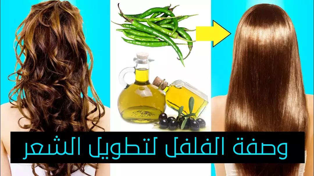 وصفة الفلفل لتطويل الشعر