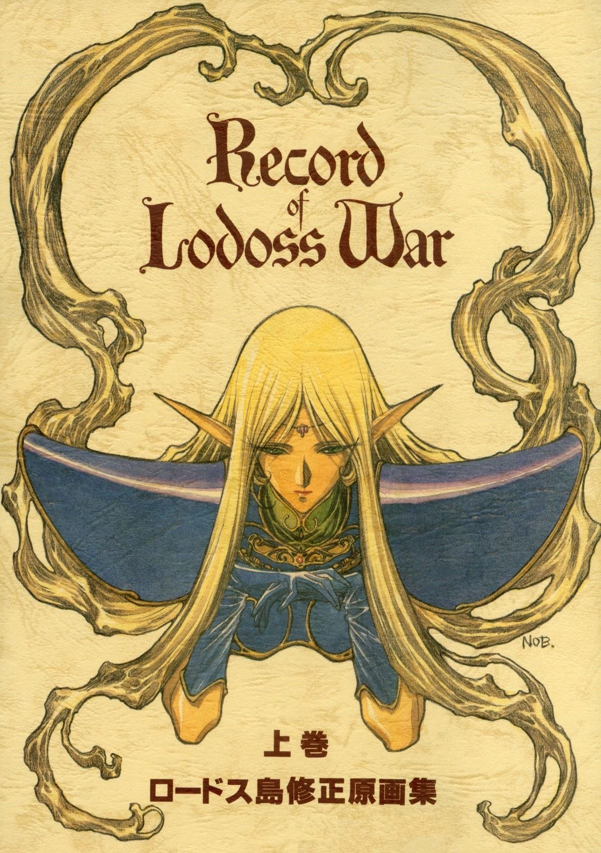 Joy in 2dimensions joyin2d record of lodoss war old