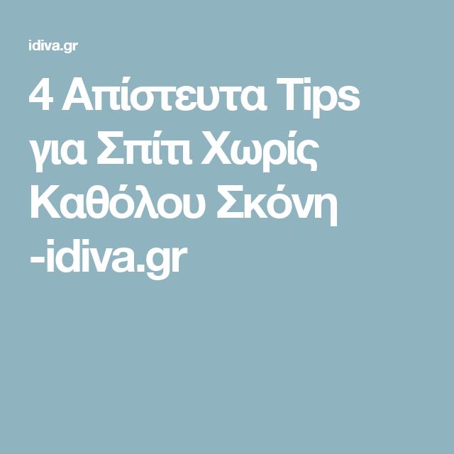 4 Απίστευτα Tips για Σπίτι Χωρίς Καθόλου Σκόνη -idiva.gr