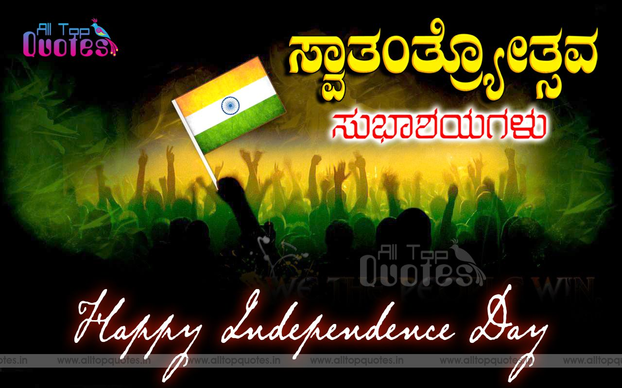 Independence Day Kannada Quotations