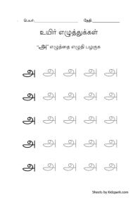 Image result for tamil dotted letters | a | Handwriting ...