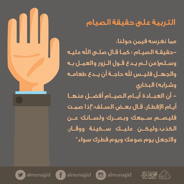 حقيقة الصيام رمضان زاد المربي Islam Question And Answer This Or That Questions Question And Answer Islam