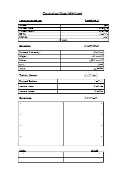 قسم الوثائق الإدارية نماذج السيرة الذاتية Cv باللغتين العربية