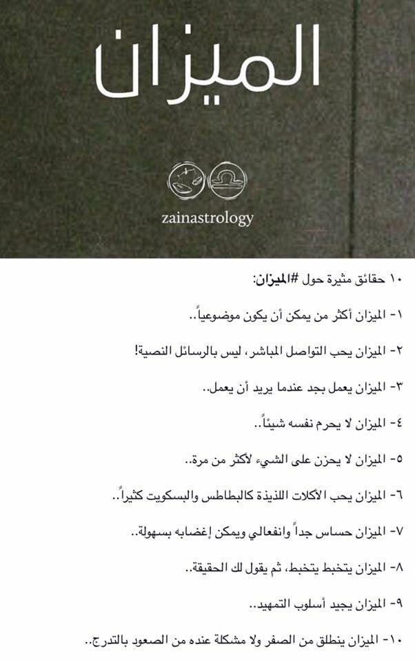 برج الميزان Libra Zodiac Facts Arabic Funny Zodiac Facts