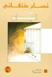 أبجد تجريبي أبجد Doors Arabic Books