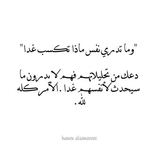 Pin by aya H on wisdom | Arabic quotes, Islam, Meaningful words