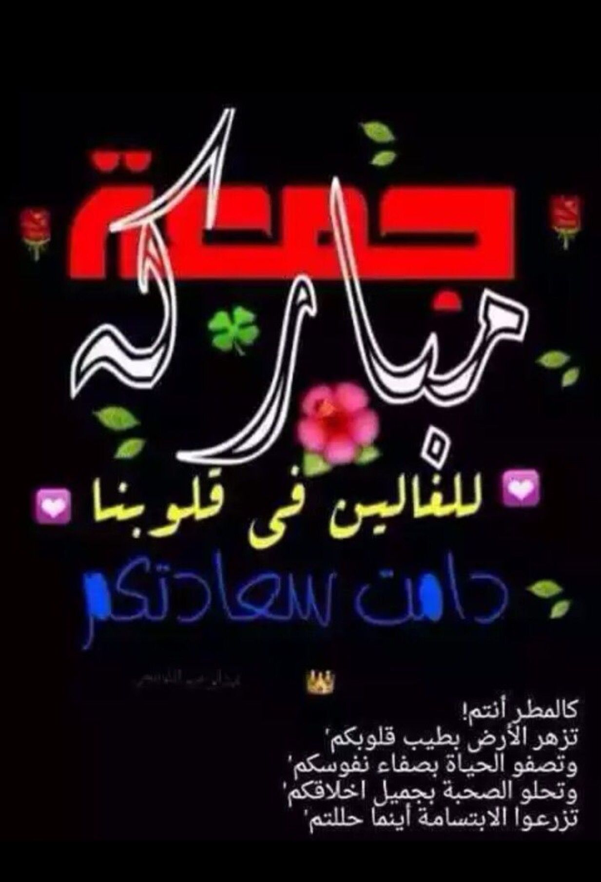 جمعة مباركة الغالين على قلوبنا Neon Signs Gif Pictures Islam