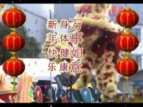 Chinese new year greetings gongxi gongxi chinese new year song chinese new year greetings gongxi gongxi chinese new year song sung in english m4hsunfo
