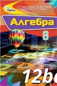 ГДЗ Алгебра 8 клас Н.А. Тарасенкова, І.М. Богатирьова, О.М