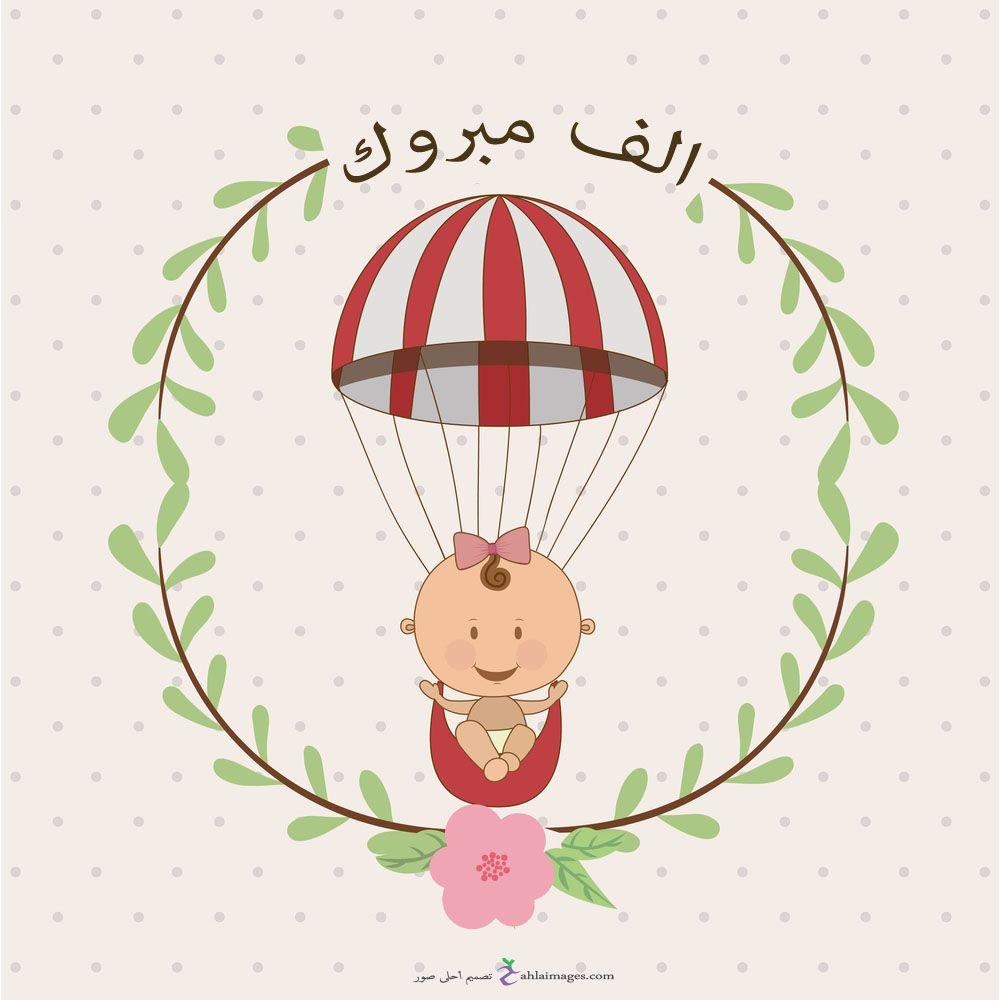 صور تهنئة بالمولود 2019 الف مبروك المولود الجديد Vector Free New Baby Products Cards