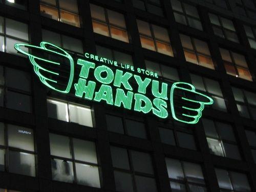 Tokyu Hands | Favorite Places & Spaces | Tokyu hands, Tokyo
