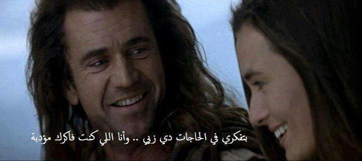 Pin By Mikel Halabi On بالعربي Braveheart Mel Gibson Romantic Movies