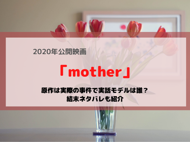 2020 mother 実話 映画