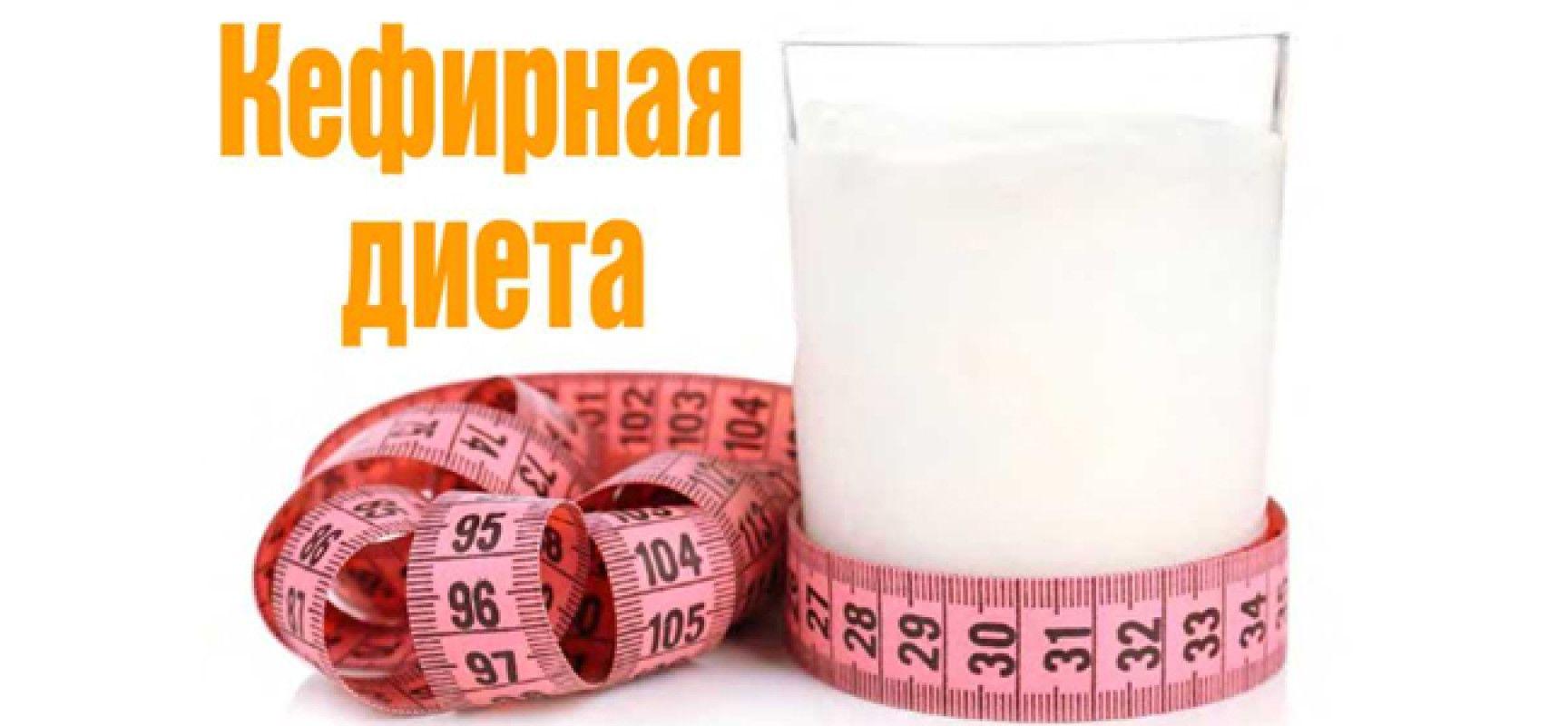 Кефир диета похудения