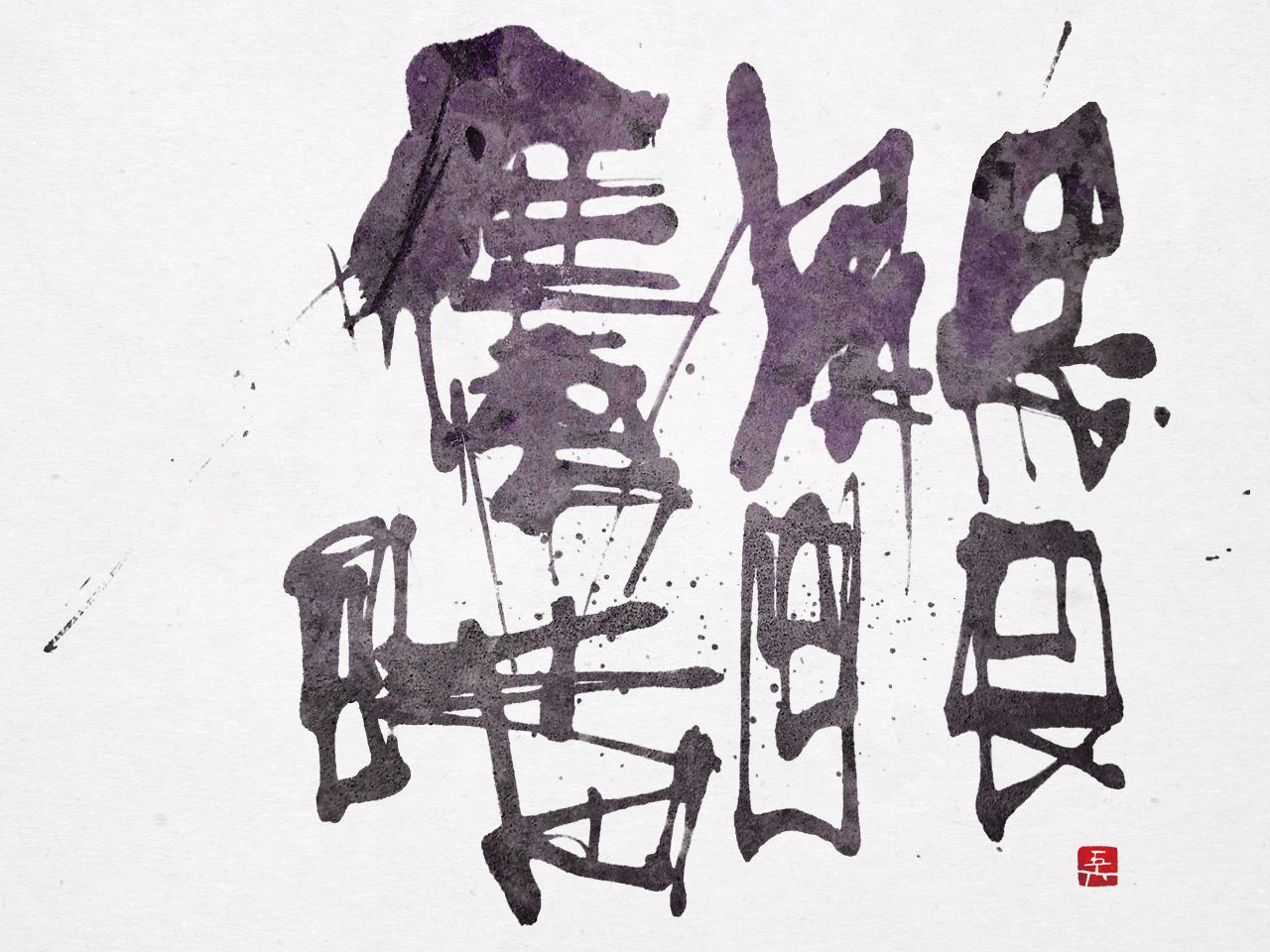 鶻眼鷹睛 禅語 禅書 書道作品 zen zenwords calligraphy