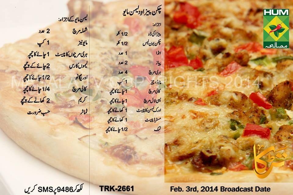 Chicken pizza with lemon mayo recipe ingredients in urdu food chicken pizza with lemon mayo recipe ingredients in urdu forumfinder Image collections