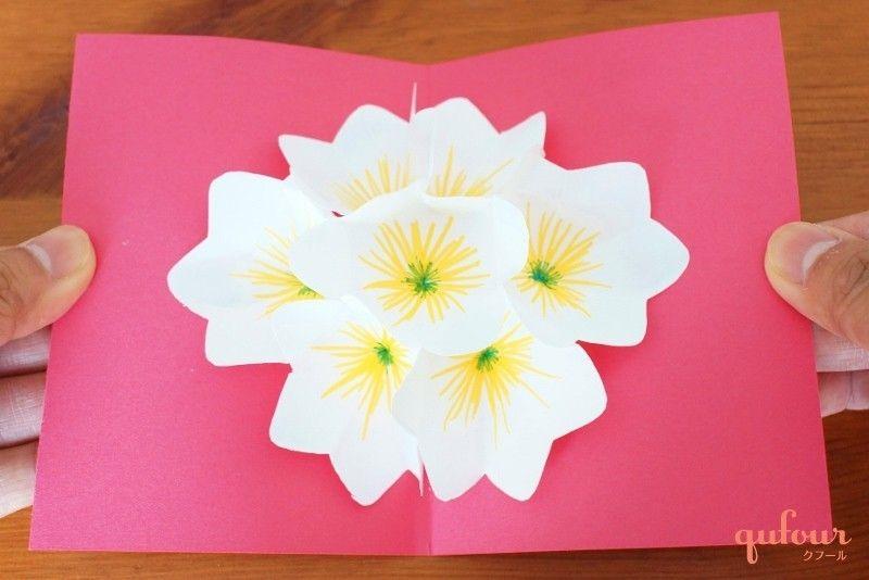 グリーティングカード作りのアイデアを全4回でご紹介する連載の最後は 花束が飛び出すカードの作り方です 花をつなぎ合わせて花束を作って カードへ貼るだけ カードを広げると 花束も一緒に広がりますよ 使う折り紙の色を変えたり 花の形を変えるとカードのイメ