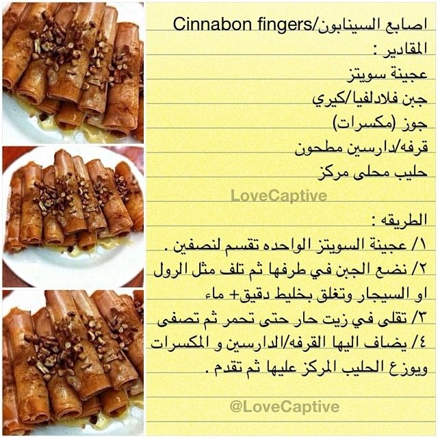 Pin By Sana S On وصفات حلويات Libyan Food Food Recipes