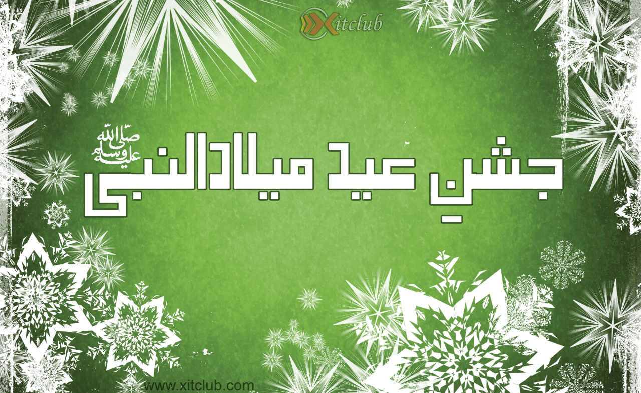 Wallpaper download eid milad un nabi - Jashn E Eid Milad Un Nabi Wallpapers