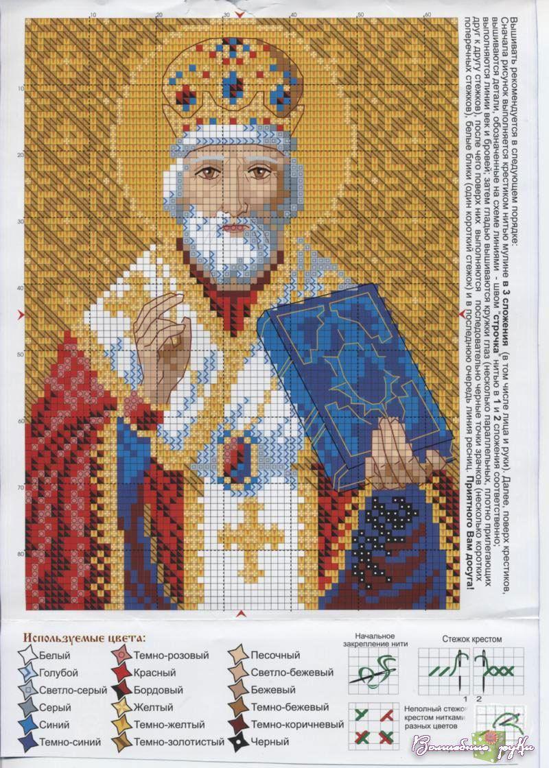 Схема вишивки ікона