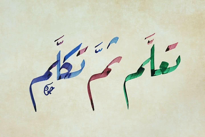 خط الرقعة Arabic Quotes Islamic Quotes Wallpaper Words Quotes