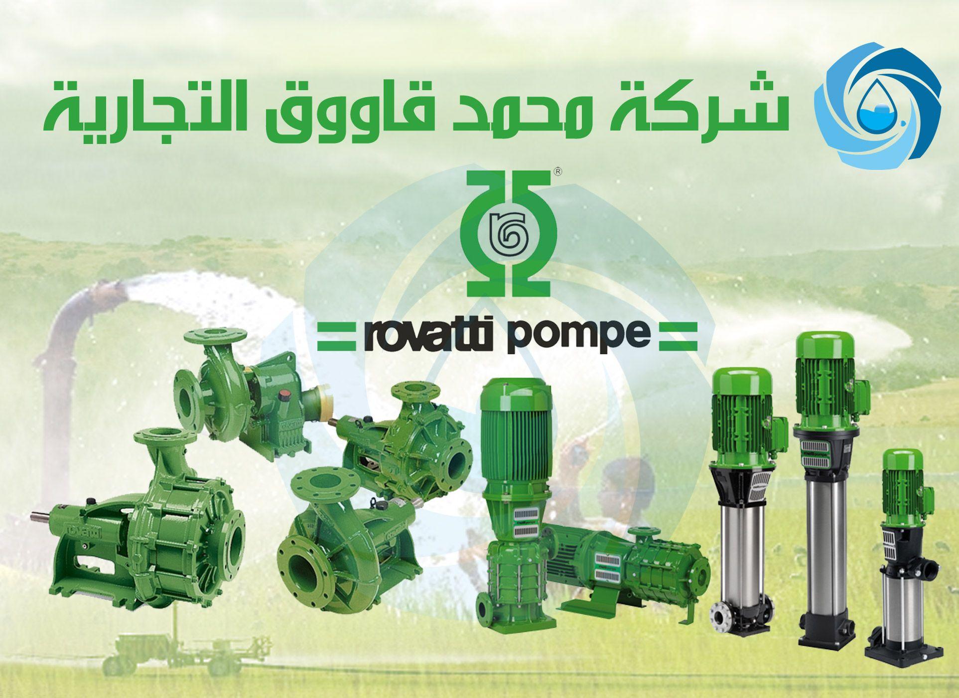 مضخات مياه روفاتي الإيطالية للإستخدامات المتقدمة أرتفاعات عالية وكميات مياه كبيرة Rovatti Water Pumps Movie Posters Poster Movies