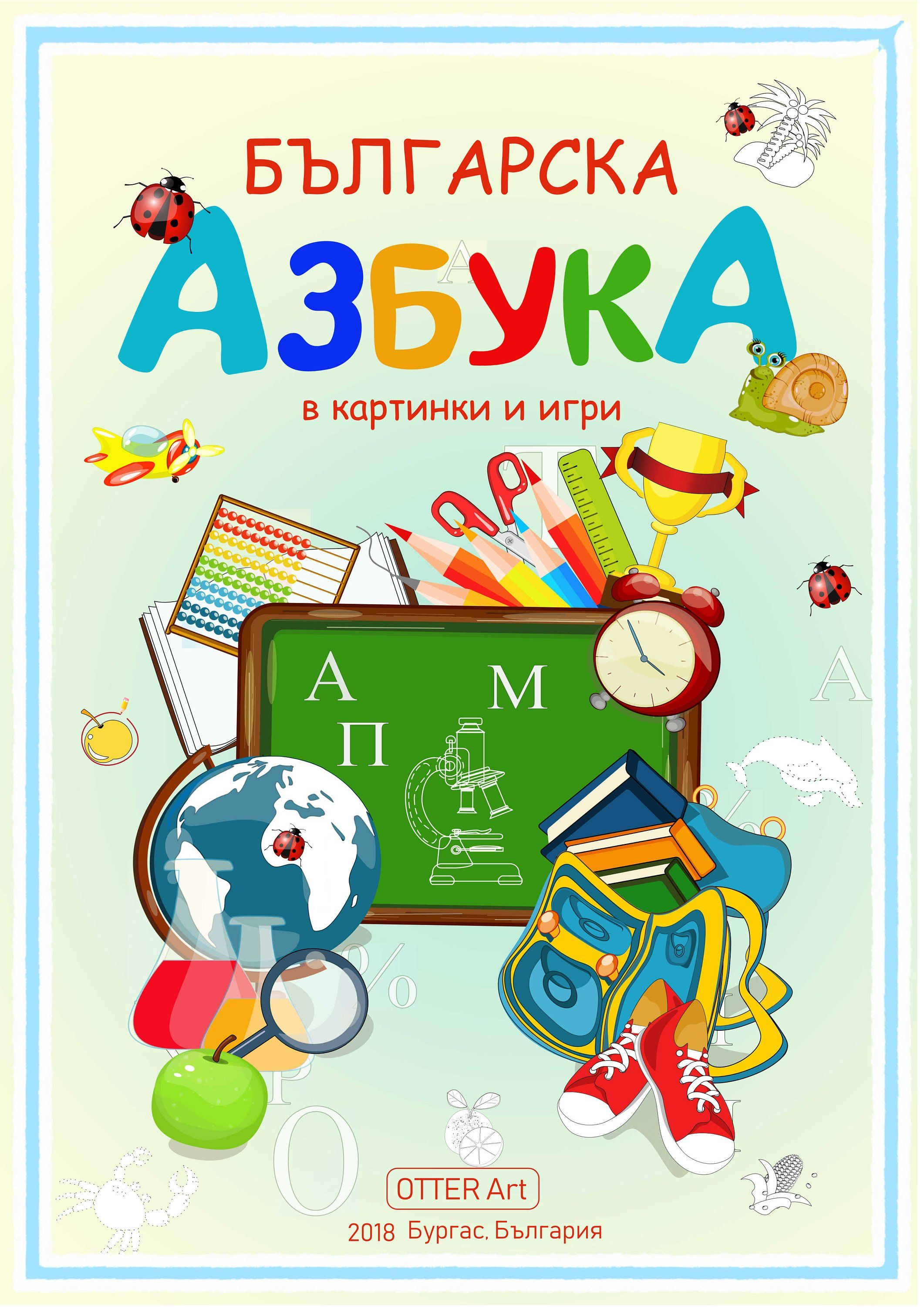 Bulgarian Alphabet Cutouts Color Illustrations And Fun