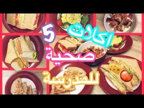 أفكار سريعة وسهلة لفطور الدوام مدرسة جامعة بالتعاون مع Matbakh Bassoum شيوكا Youtube School Lunch Box Lunch Box Birthday Candles