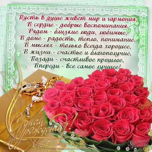Otpravit Otkrytku S Dnem Rozhdeniya Dlya Rodnyh I Blizkih Razvlekatelnyj Portal Bugaga Happy Birthday Birthday Beautiful Gardens