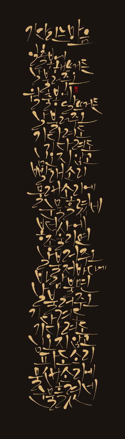 calligraphy_기다리는 마음_김민부
