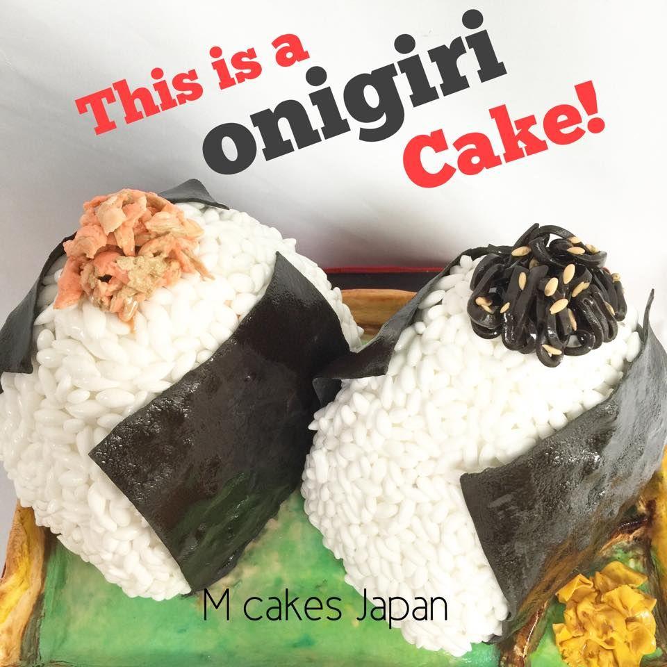 おにぎりケーキ!! onigiri cake